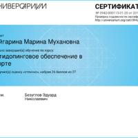 Certificate-0942-000115-01-20